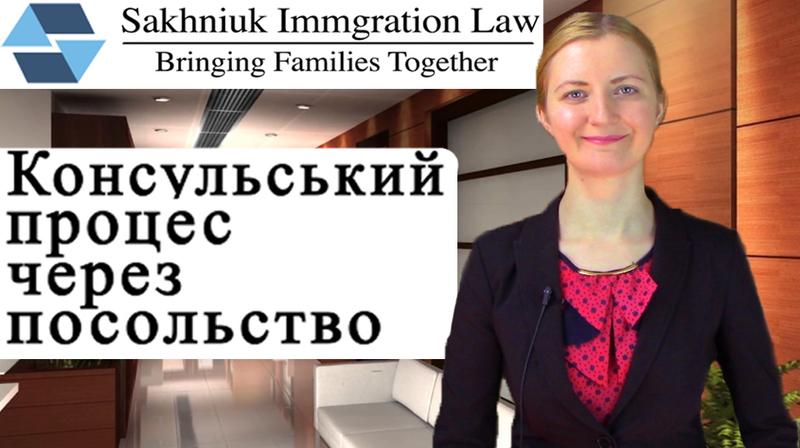 Імміграційне відео: Як швидше зробити возз'єднання сім'ї?