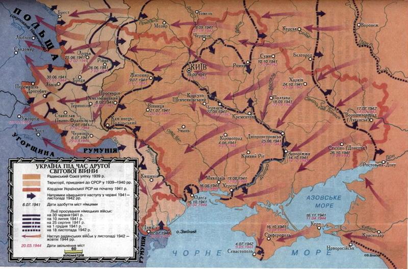 Під час Другої світової війни в Україні велося 8 воєн - історики