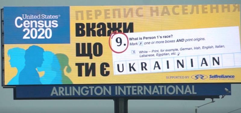 Українців Америки закликають відзначити походження у переписі населення
