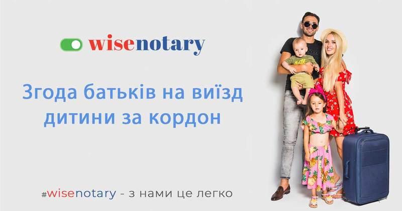 Згода батьків на виїзд дитини за кордон.
