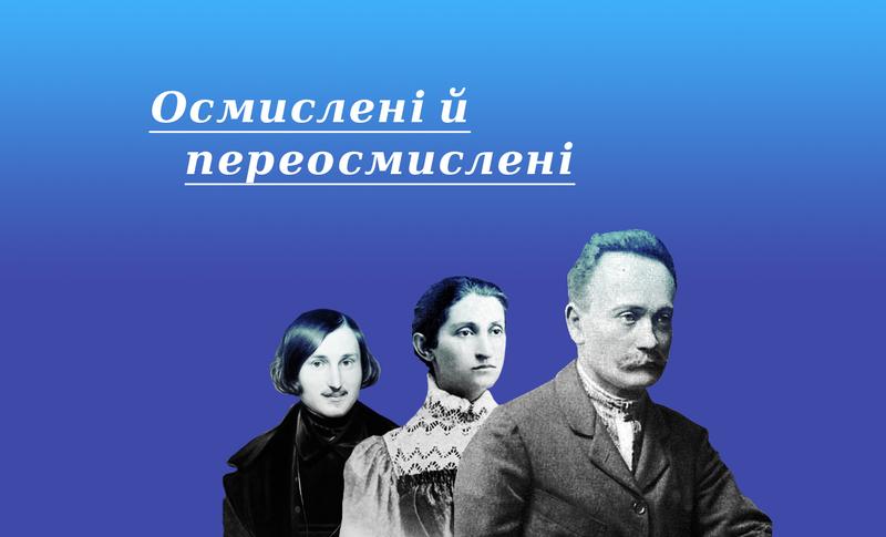 У мережу виклали 20 лекцій про українських й іноземних класиків
