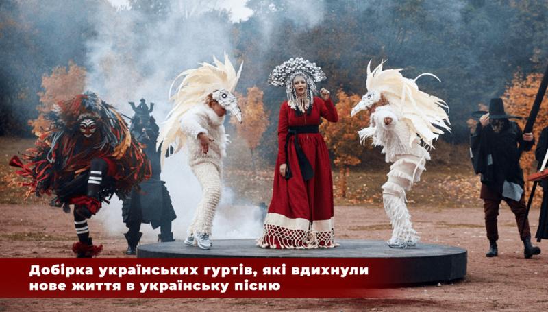 7 найкрутіших українських гуртів, що дали нове життя українській етнічній пісні