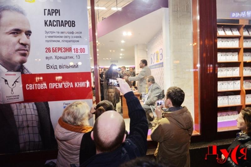 Торгівля страхом на Хрещатику: Як презентували книгу Гаррі Каспарова (фото)