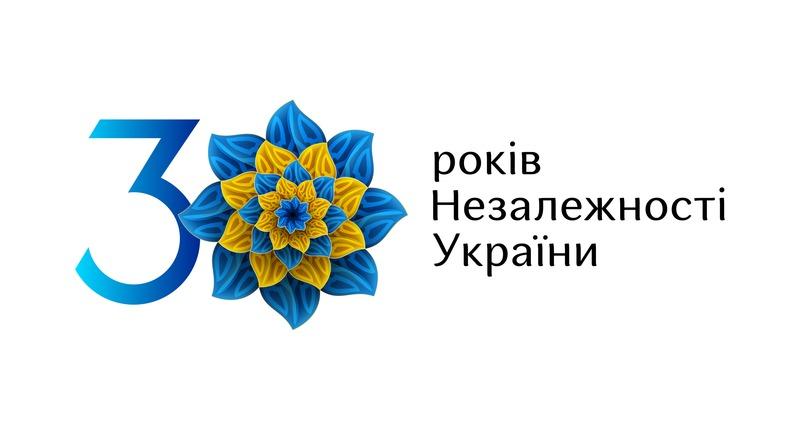 30 років Незалежності України: історія свята