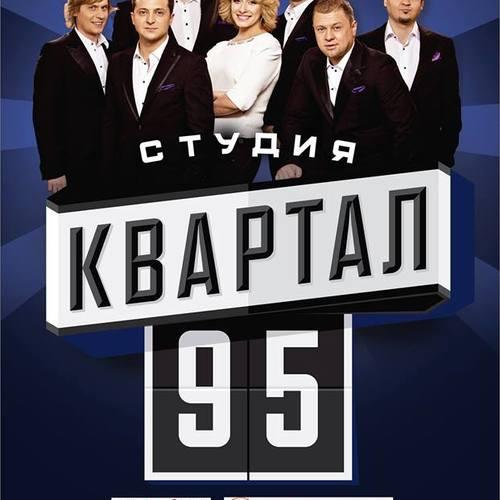 """Студія """"Квартал 95"""" з новою програмою"""