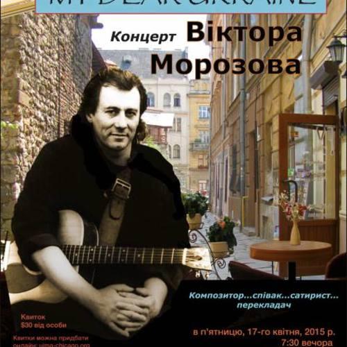 """Концерт Віктора Морозова """"My Dear Ukraine"""""""