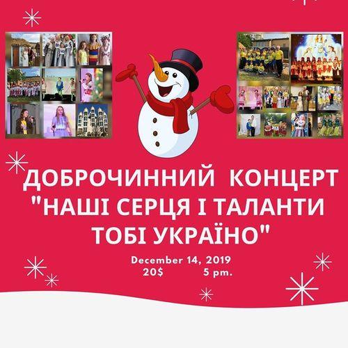 Благодійний концерт «Наші серця і таланти тобі, Україно»
