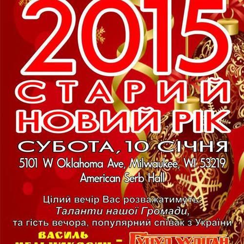 Старий Новий рік 2015 у Вісконсині