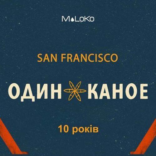 Один в Каное у Сан-Франциско