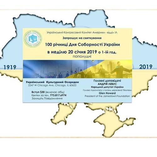 100 річниця Дня Соборності України