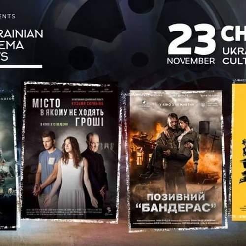 День Українського кіно в Чикаго