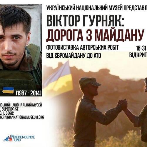 """Виставка в українському національному музеї Чикаго  """"Віктор Гурняк: дорога з Майдану"""""""