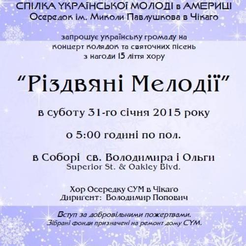 """""""Різдвяні мелодії"""" від хору СУМ в Чикаго"""