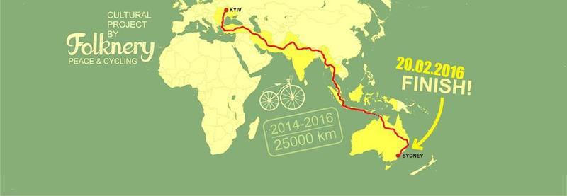 З України в Австралію на велосипедах за 16 місяців