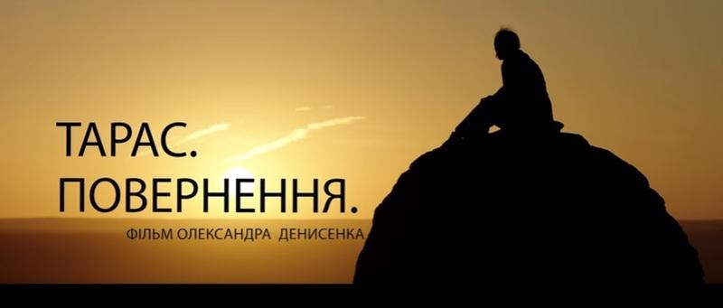 Опубліковано перший тізер українського фільму про Шевченка