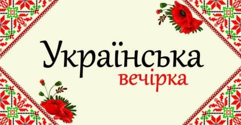 Українці Ванкувера запрошують на вечорниці