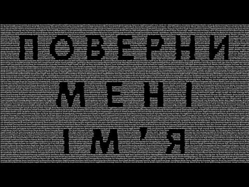 Вийшов документальний фільм про пошук загиблих у зоні АТО (відео)