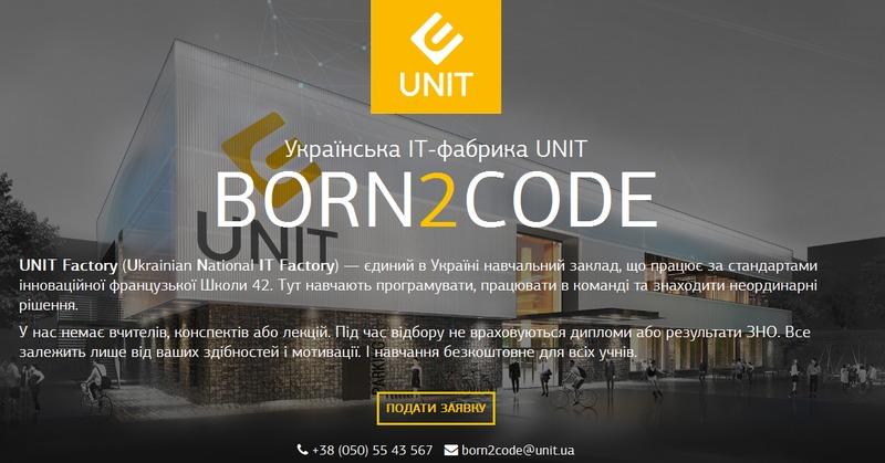 У Києві відкриють безкоштовну ІТ-школу без вчителів і лекцій
