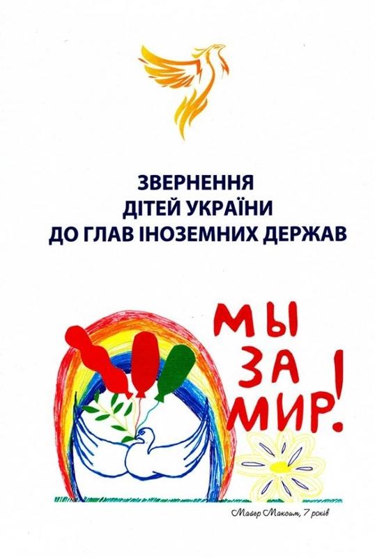 У Києві відкрилася виставка робіт маленьких українців з усього світу
