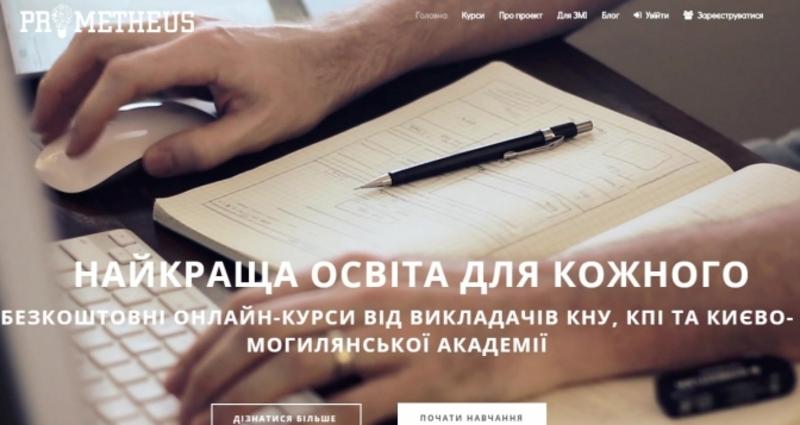 Для українців запустили безкоштовні масові онлайн-курси