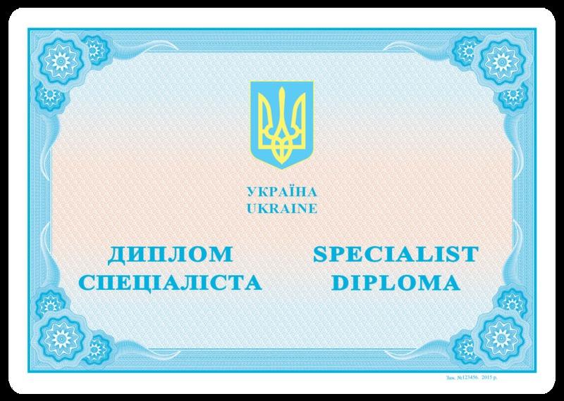 """В Україні більше не буде рівня """"спеціаліст"""", - Міносвіти"""