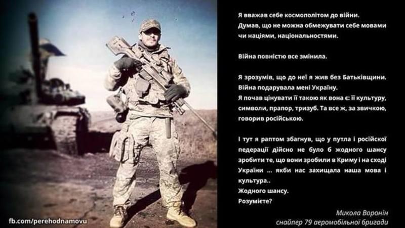 Снайпер 79 аеромобільної бригади Микола Воронін про українську мову