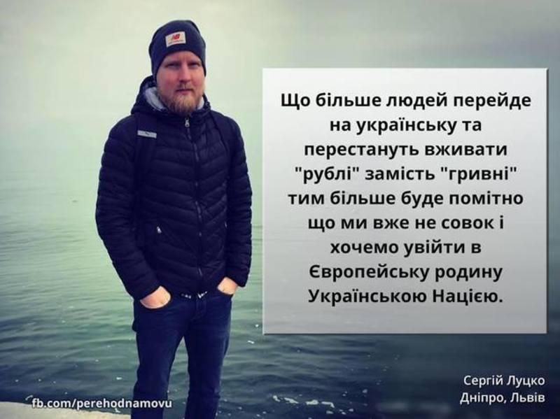 Дніпрянин Сергій Луцко про свій перехід на українську мову