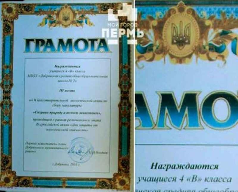 Російських школярів нагородили грамотами з українським гербом
