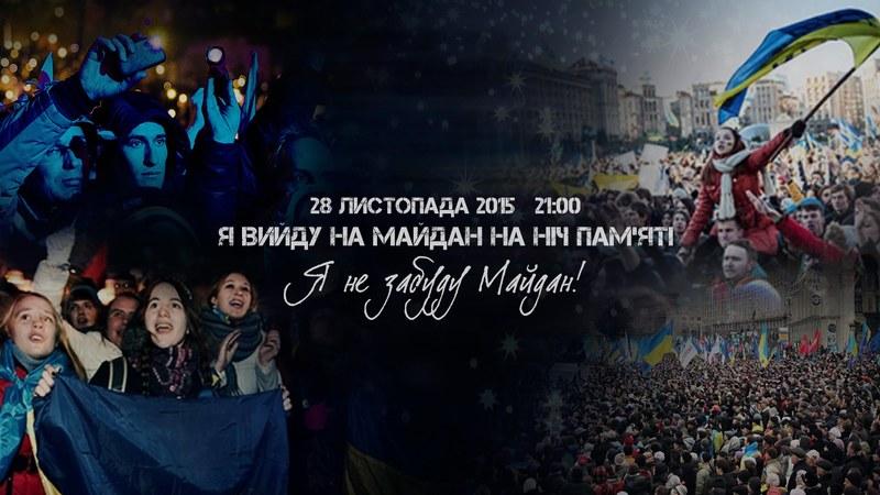 28 листопада на Майдані пройде ніч пам'яті