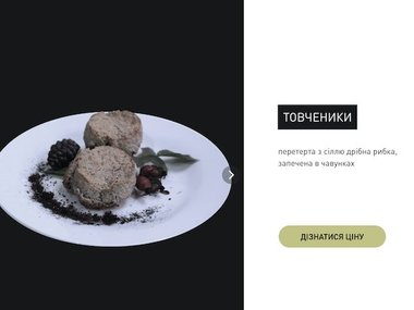 Студенти запустили онлайн-ресторан зі стравами часів Голодомору