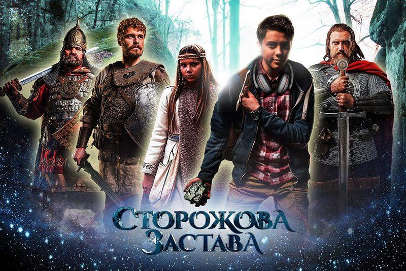 Вийшов перший трейлер українського фентезі «Сторожова застава»