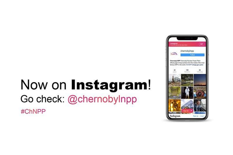 У Чорнобильської АЕС з'явився Instagram