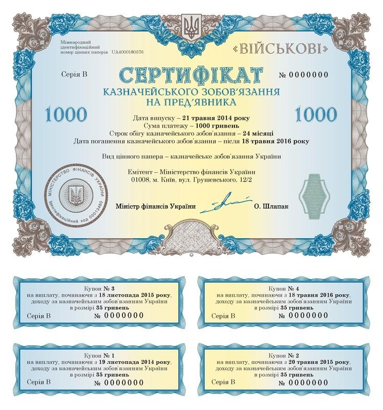 """За кошти з продажу """"військових"""" сертифікатів придбані берці"""