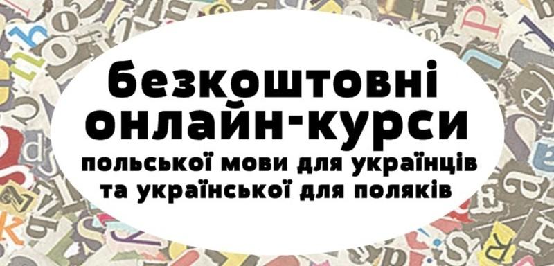Створено безкоштовні онлайн-курси польської мови для українців та української для поляків