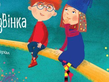 Український серіал відібрали до участі в найпрестижнішому європейському кінофорумі