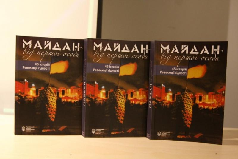 Книга спогадів з Майдану з'явилася у вільному доступі в Інтернеті (посилання)