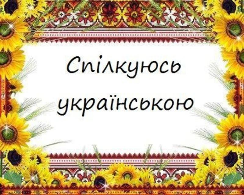 Становище української мови в уанеті — дослідження