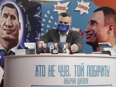 Кличко презентував книжку зі своїми відомими цитатами