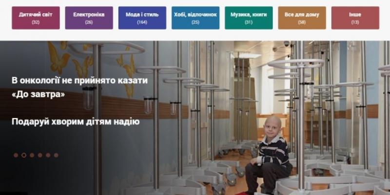В Україні запустили першу у світі благодійну торгову платформу