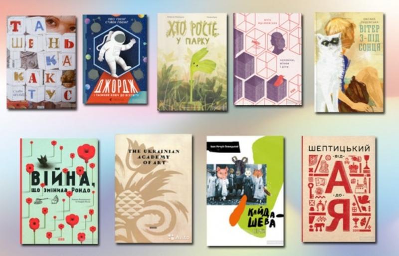 Дев'ять українських книг отримали відзнаки у Франкфурті