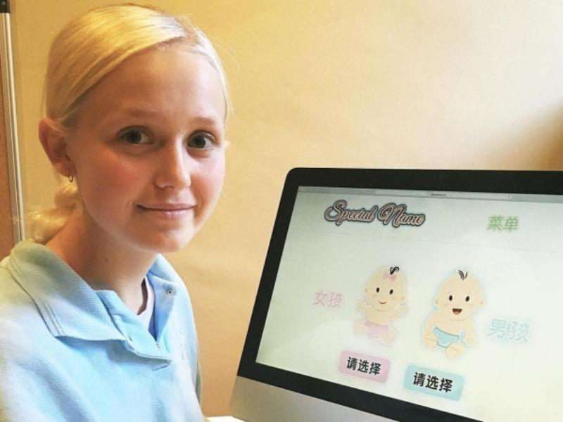 16-річна британка за гроші допомагає китайцям обрати імена для дітей