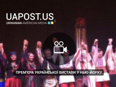 Прем'єра української вистави у Нью-Йорку