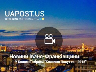 """У Коломиї обрали """"Княгиню Покуття - 2015"""" (via НТК)"""