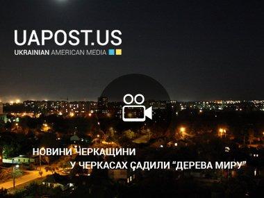 """У Черкасах садили """"дерева миру"""" (via ТРК Рось)"""