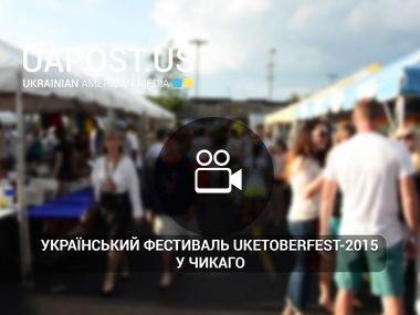 Український фестиваль UKETOBERFEST-2015 у Чикаго