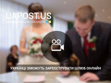 Українці зможуть зареєструвати шлюб онлайн (via ІНТБ)