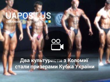 Два культуристи з Коломиї стали призерами Кубка України (via НТК)