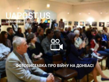 Виставка про війну на Донбасі в УНМ Чикаго