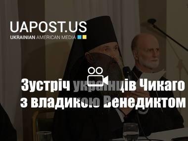 Зустріч українців Чикаго з владикою Венедиктом