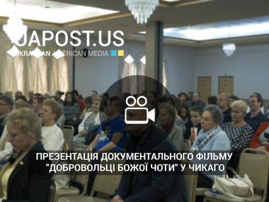 Презентація документального фільму ″Добровольці Божої Чоти″ у Чикаго